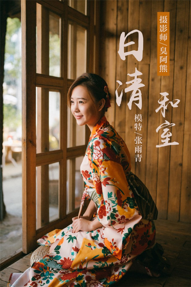 YALAYI雅拉伊-No.140日清和室张雨青[/368MB]