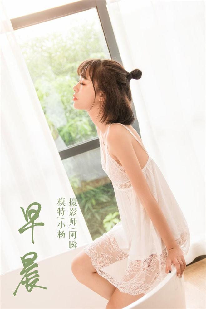 YALAYI雅拉伊-No.063早晨小杨[/445MB]