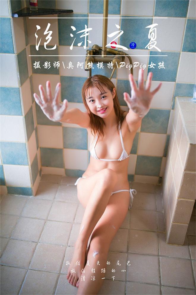 YALAYI雅拉伊-No.070泡沫之夏Pigpig女孩[/286MB]