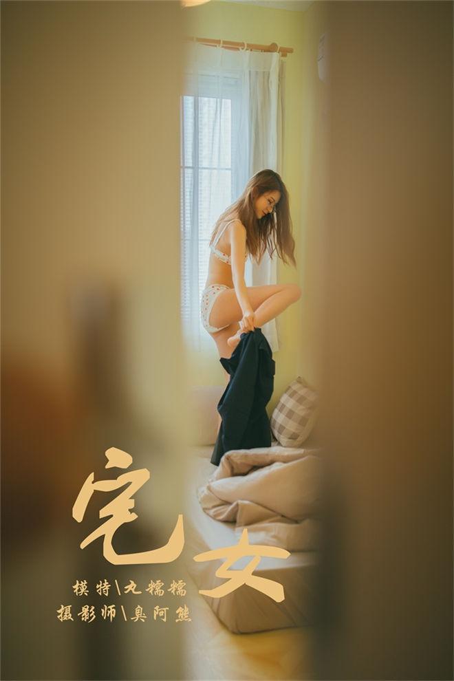 YALAYI雅拉伊-No.121宅女丸糯糯[/489MB]
