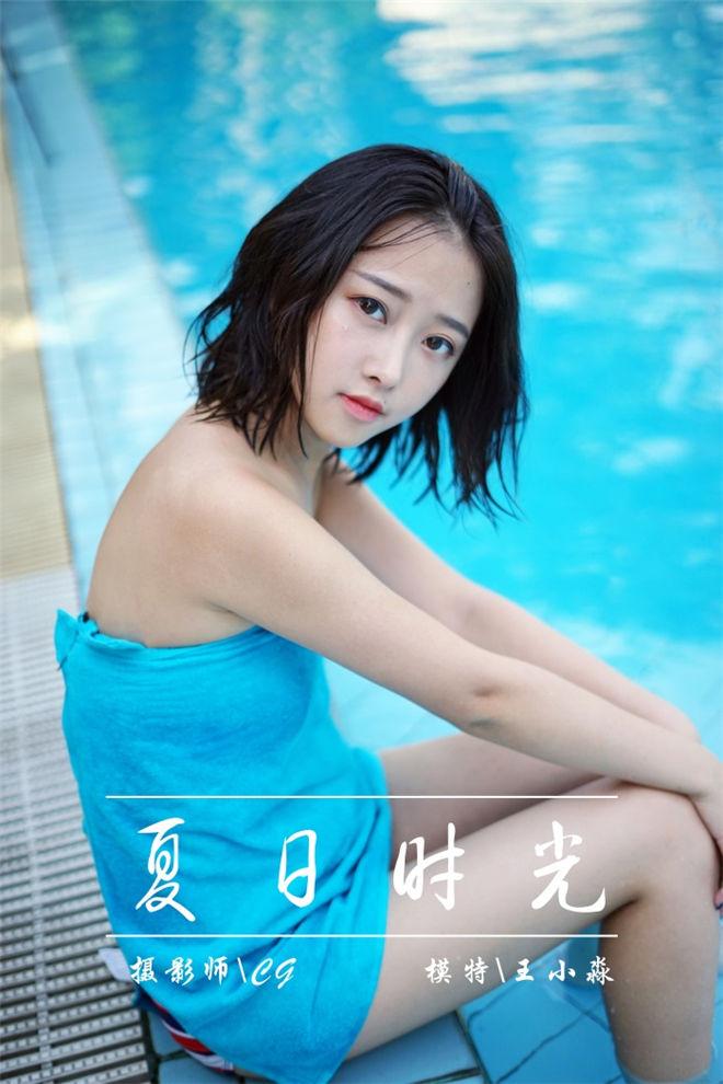 YALAYI雅拉伊-No.024夏日时光王小淼[/517MB]