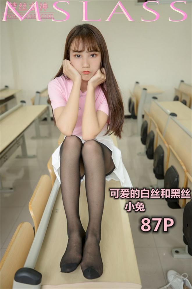 MSLASS梦丝女神-小兔校园黑丝和白丝的可爱[/478MB]