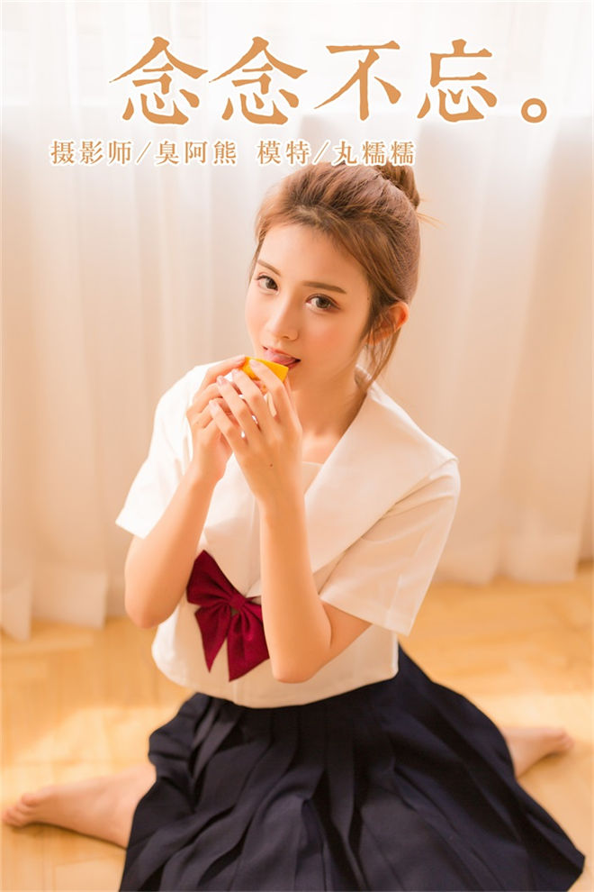 YALAYI雅拉伊-No.115念念不忘丸糯糯[/251MB]