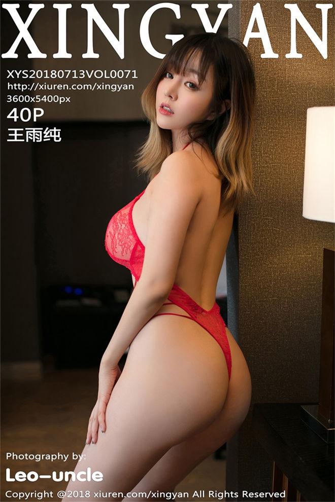 XINGYAN星颜社-Vol.071王雨纯[/109MB]