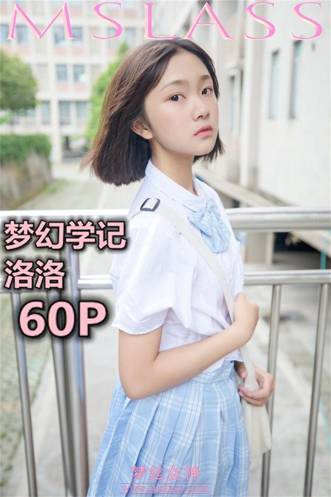 MSLASS梦丝女神-洛洛梦幻学记[/271MB]