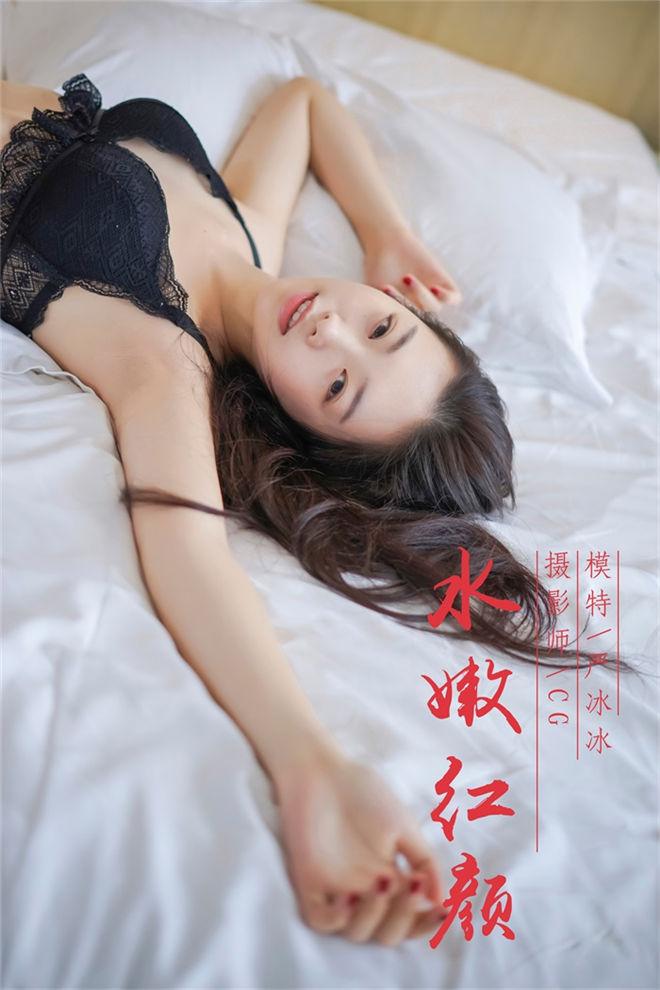 YALAYI雅拉伊-No.018水嫩红颜严冰冰[/295MB]