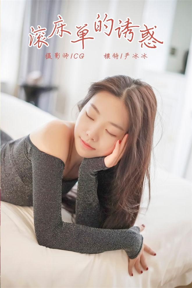 YALAYI雅拉伊-No.019滚床单的诱惑严冰冰[/313MB]