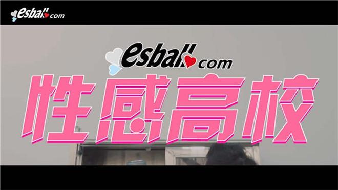 台湾大尺度综艺《esball性感高校1-4集》[4V/659MB]