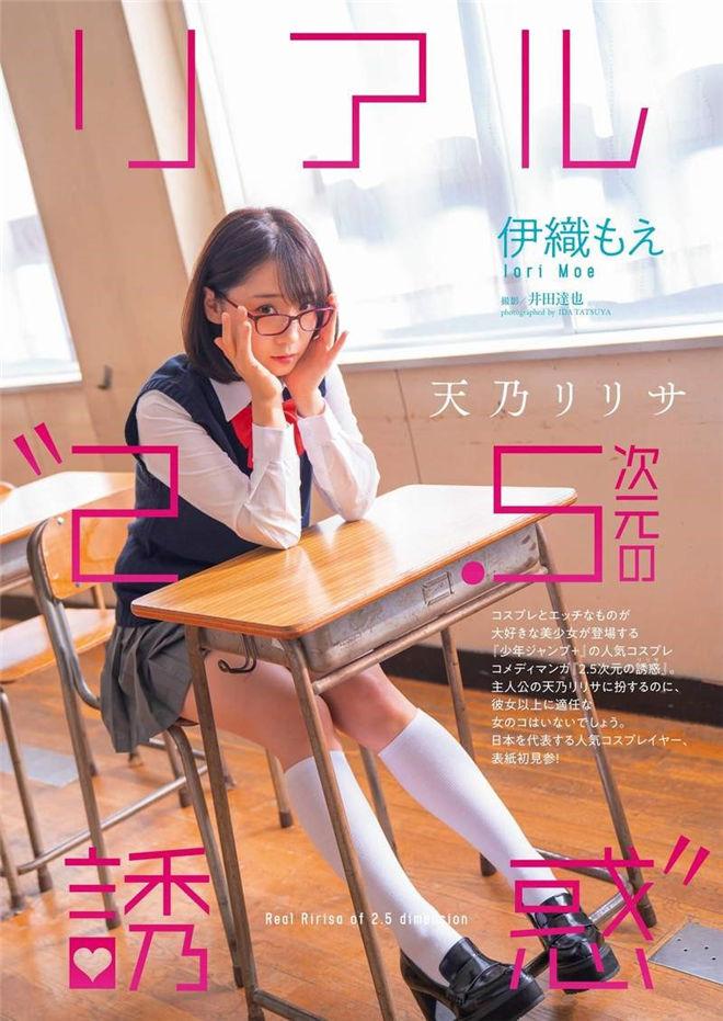 妹子图:萌萌哒的伊织萌,2.5次元性感杂志写真!