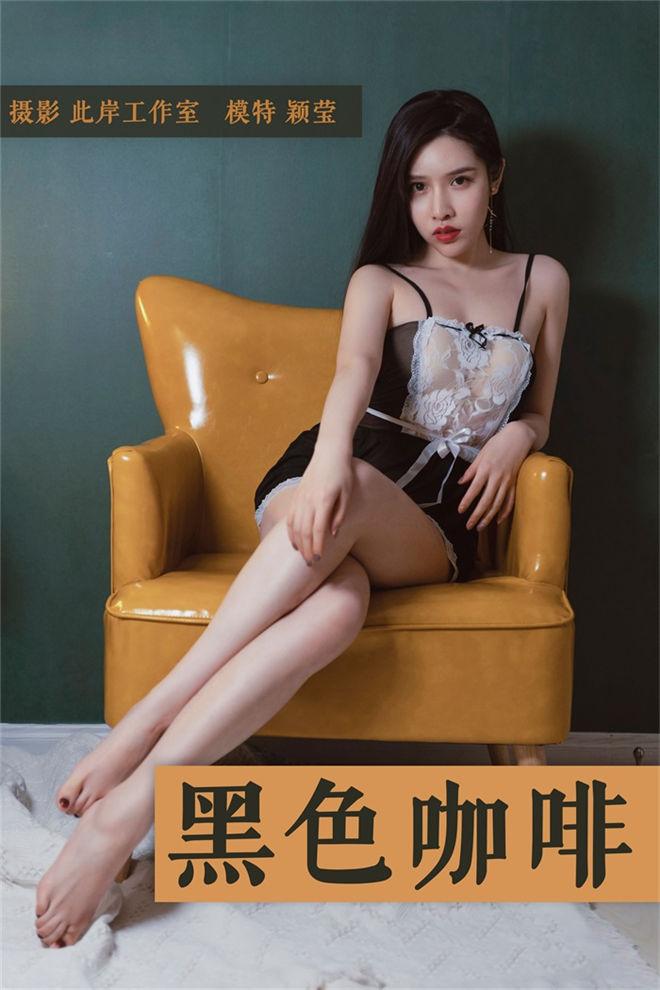 YALAYI雅拉伊-No.143黑咖啡颖莹[/532MB]