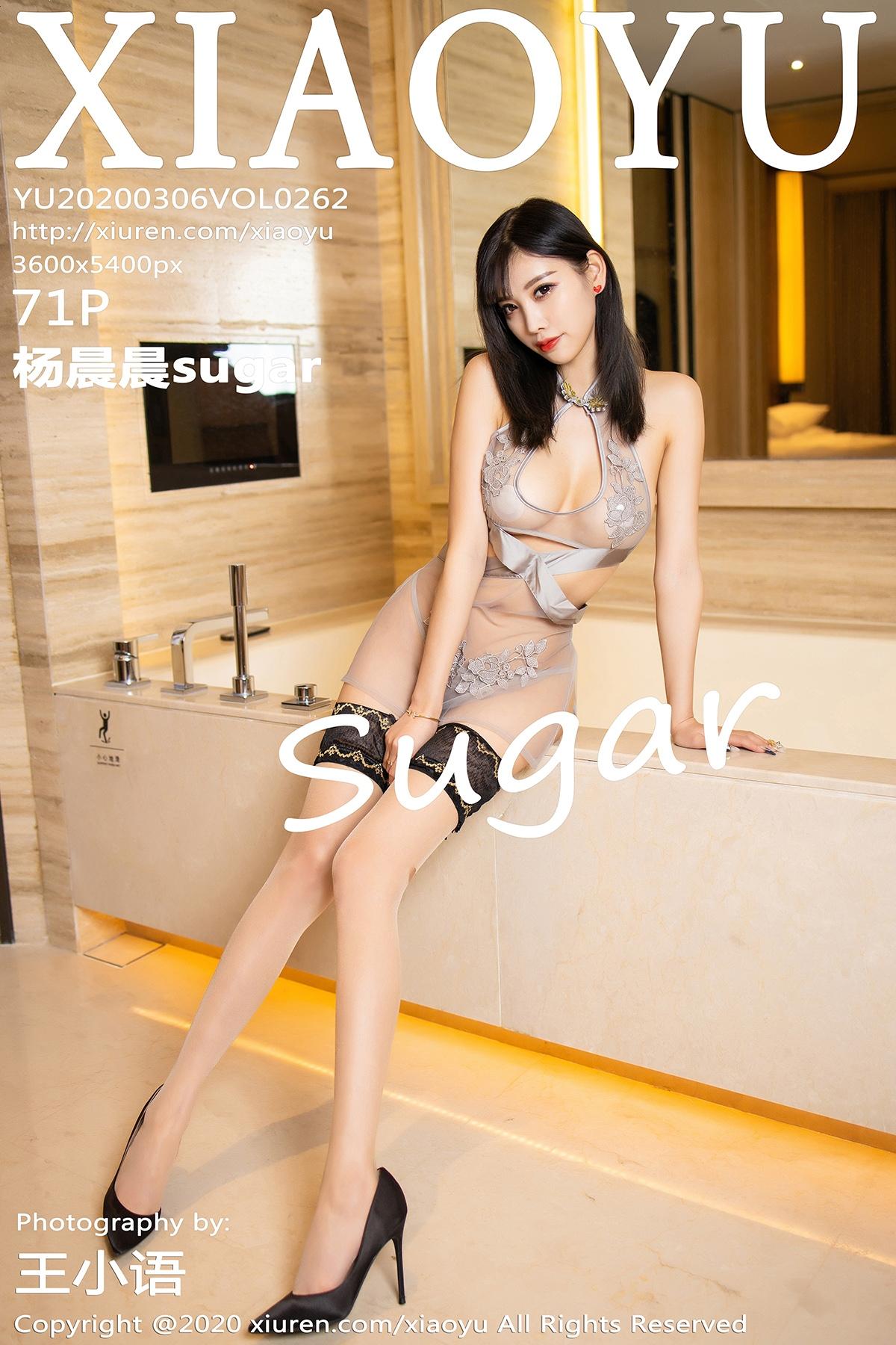 [XIAOYU语画界]2020.03.06 VOL.262 杨晨晨sugar 透视 镂空[/162MB]