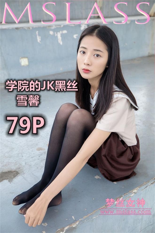 MSLASS梦丝女神-雪馨学院的JK黑丝袜[/451MB]