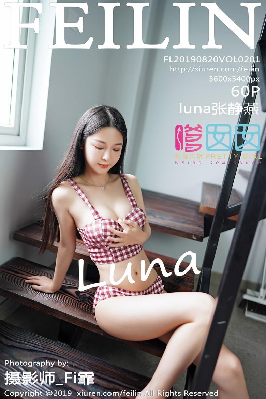 [FEILIN嗲囡囡]2019.08.20 Vol.201 luna张静燕[/144M]