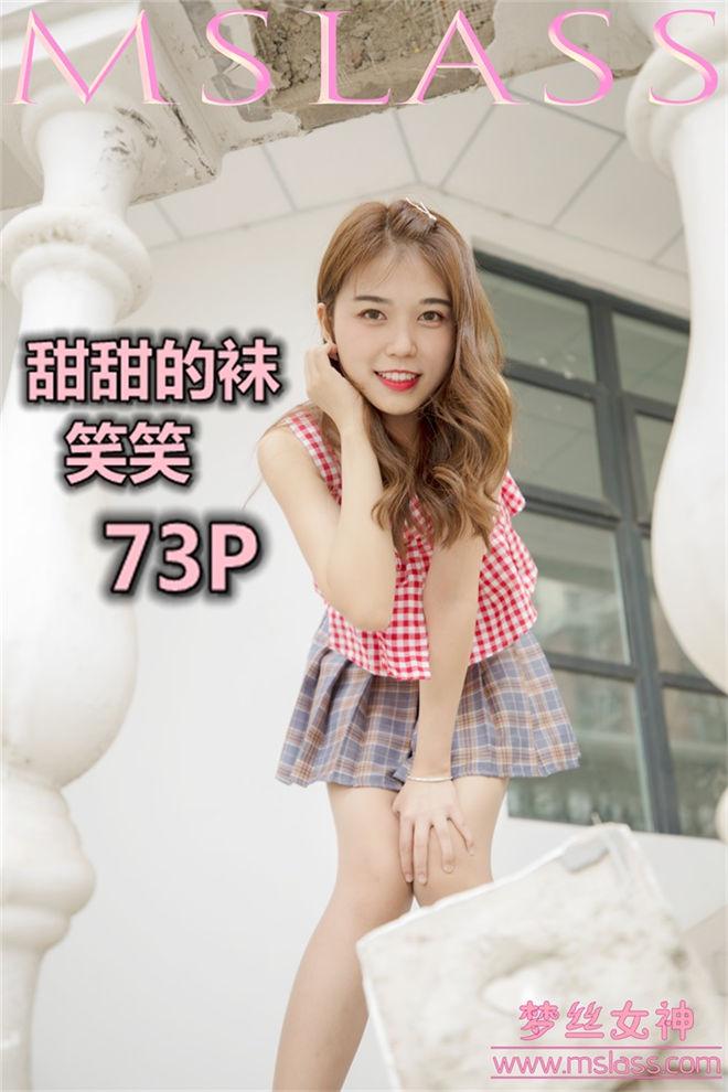 MSLASS梦丝女神-笑笑甜甜的笑容[/840MB]