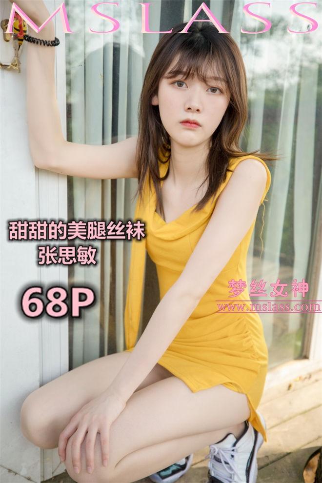 MSLASS梦丝女神-张思敏甜甜的丝袜美腿[/425MB]