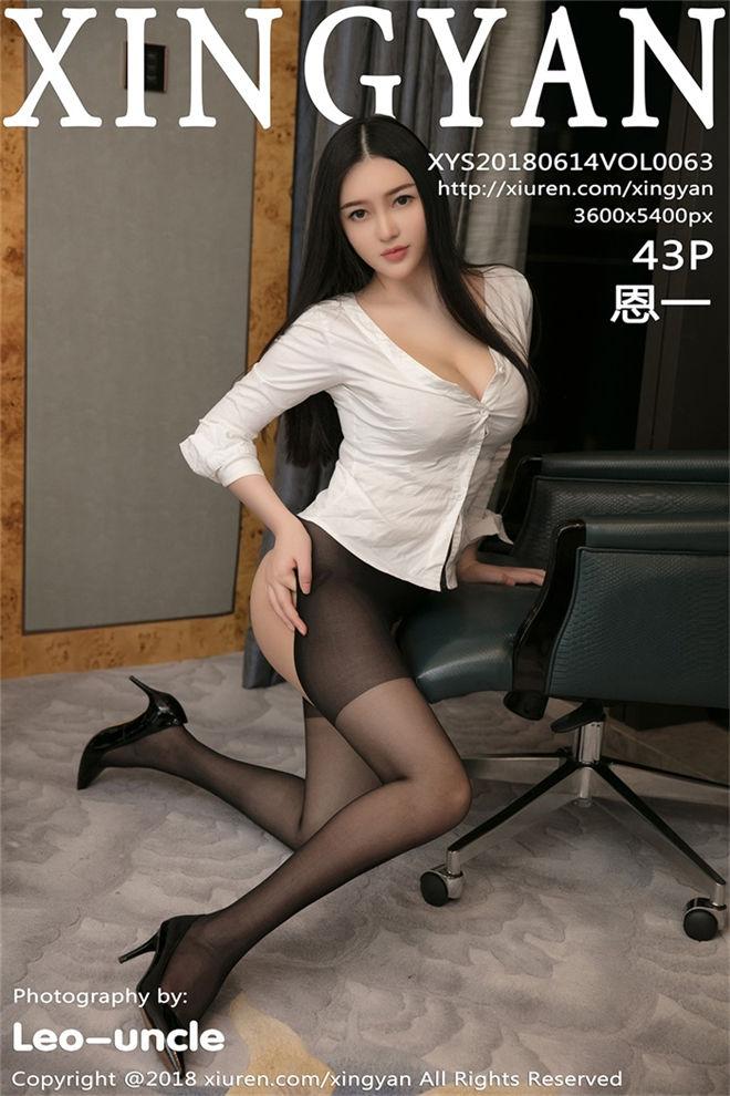 XINGYAN星颜社-Vol.063恩一[/126MB]