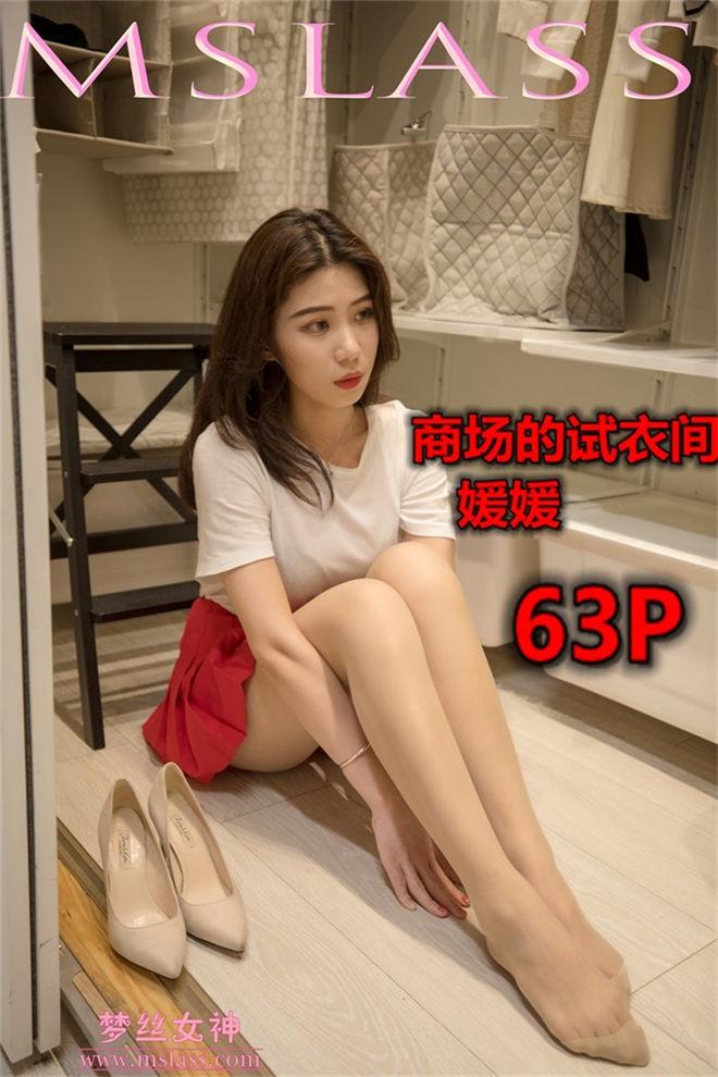 MSLASS梦丝女神-媛媛商场的试衣间[/469MB]