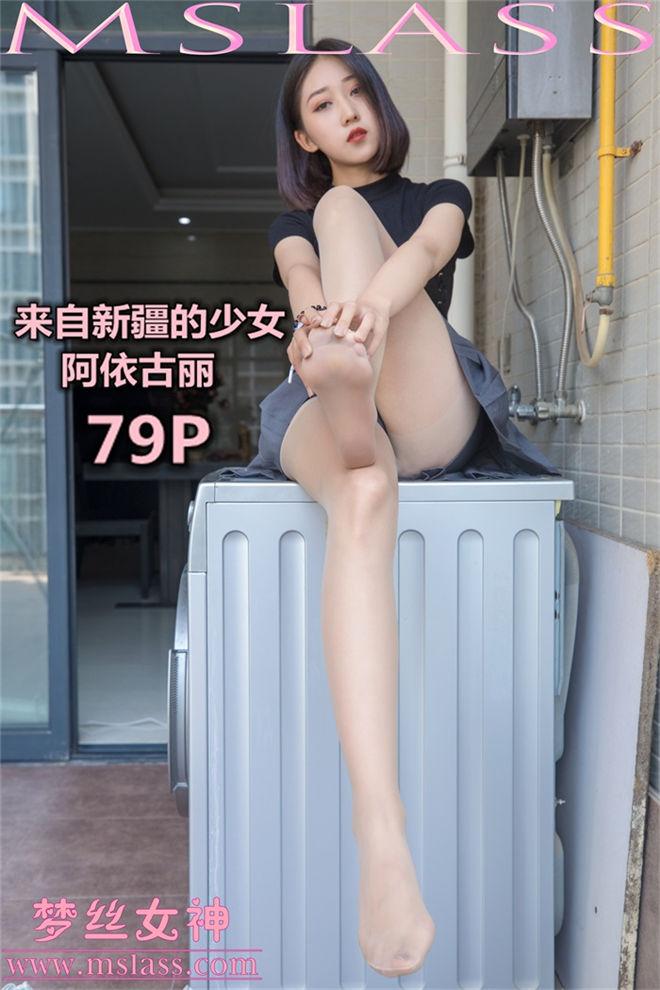 MSLASS梦丝女神-阿依古丽来自新疆的月亮花[/491MB]