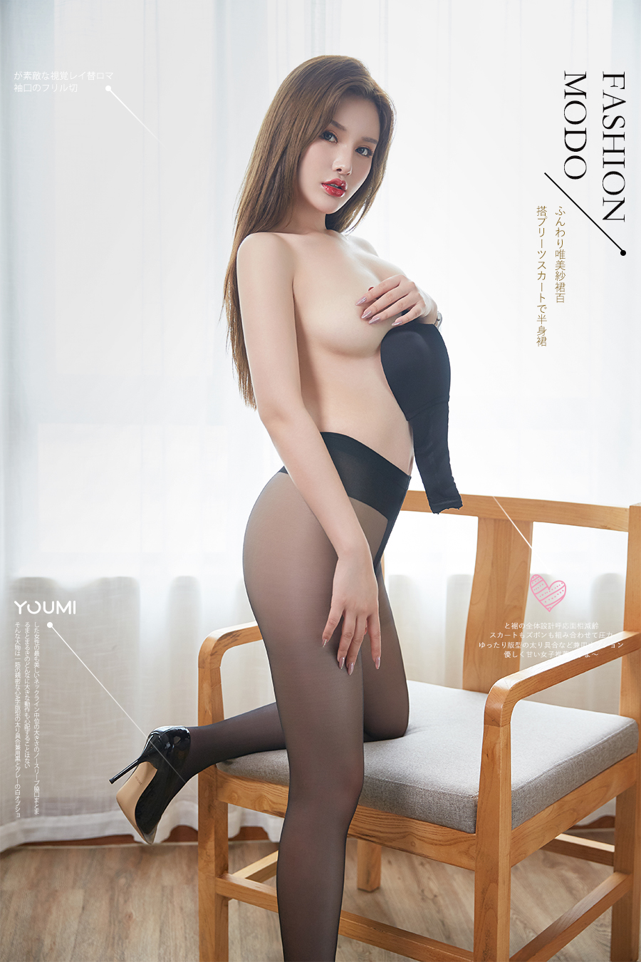 [YouMi尤蜜]2019.10.04 妍姿丽影 陈宇曦[/28MB]
