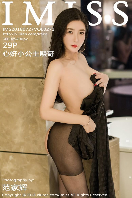[IMiss爱蜜社]2018.07.27 Vol.271 心妍小公主熙哥[/74M]