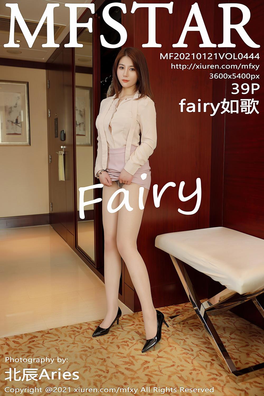 [MFStar模范学院]2021.01.21 VOL.444 fairy如歌[/465MB]