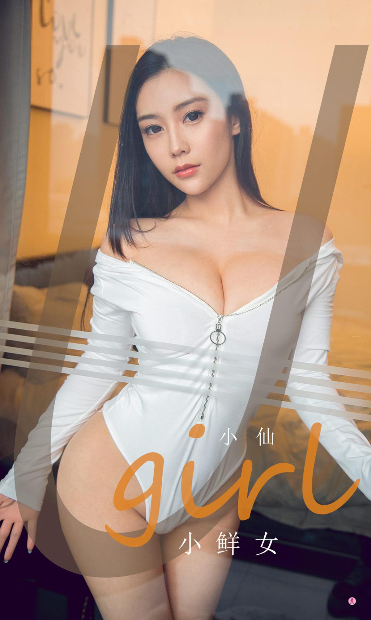 [Ugirls尤果网]爱尤物专辑 2020.03.19 No.1764 小鲜女 小仙[/33MB]