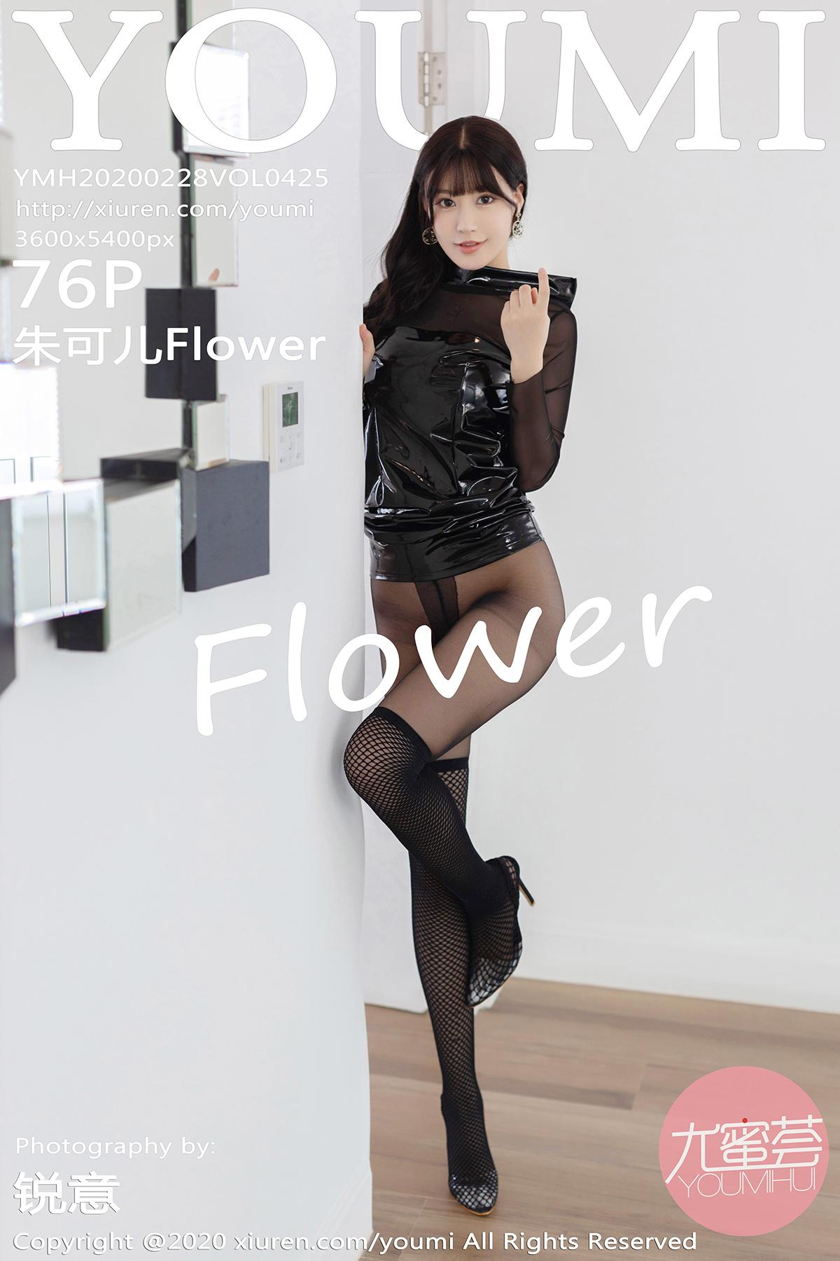 [YOUMI尤蜜荟]2020.02.28 VOL.425 朱可儿Flower 皮衣 网袜[/277MB]