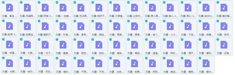 孙露3D环绕合集[51首/mp3]