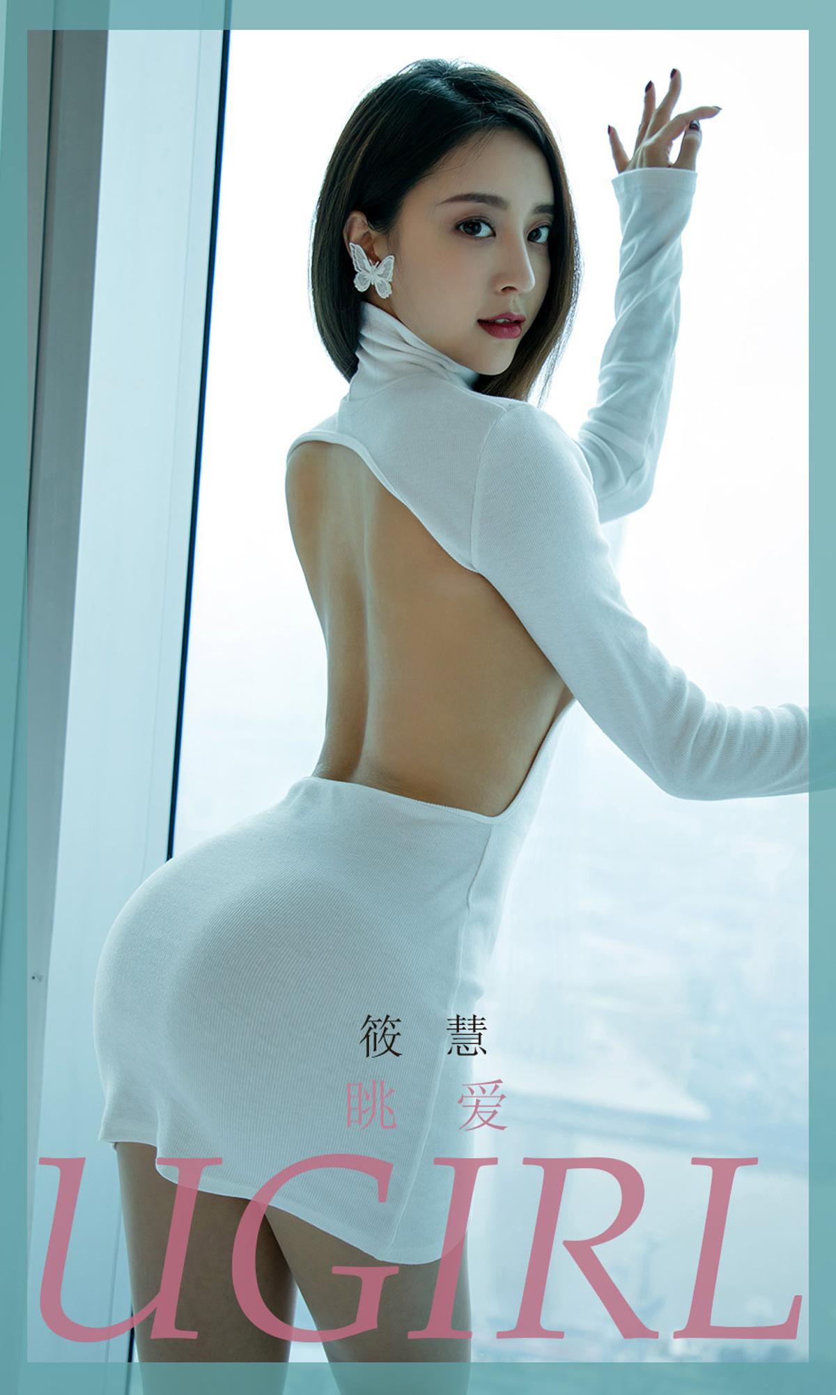 [Ugirls尤果网] 爱尤物专辑 2020.02.13 No.1729 眺爱 筱慧[/31MB]