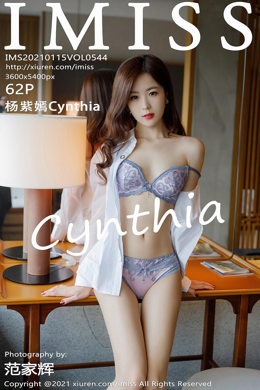 [IMiss爱蜜社]2021.01.15 VOL.544 杨紫嫣Cynthia[/639MB]