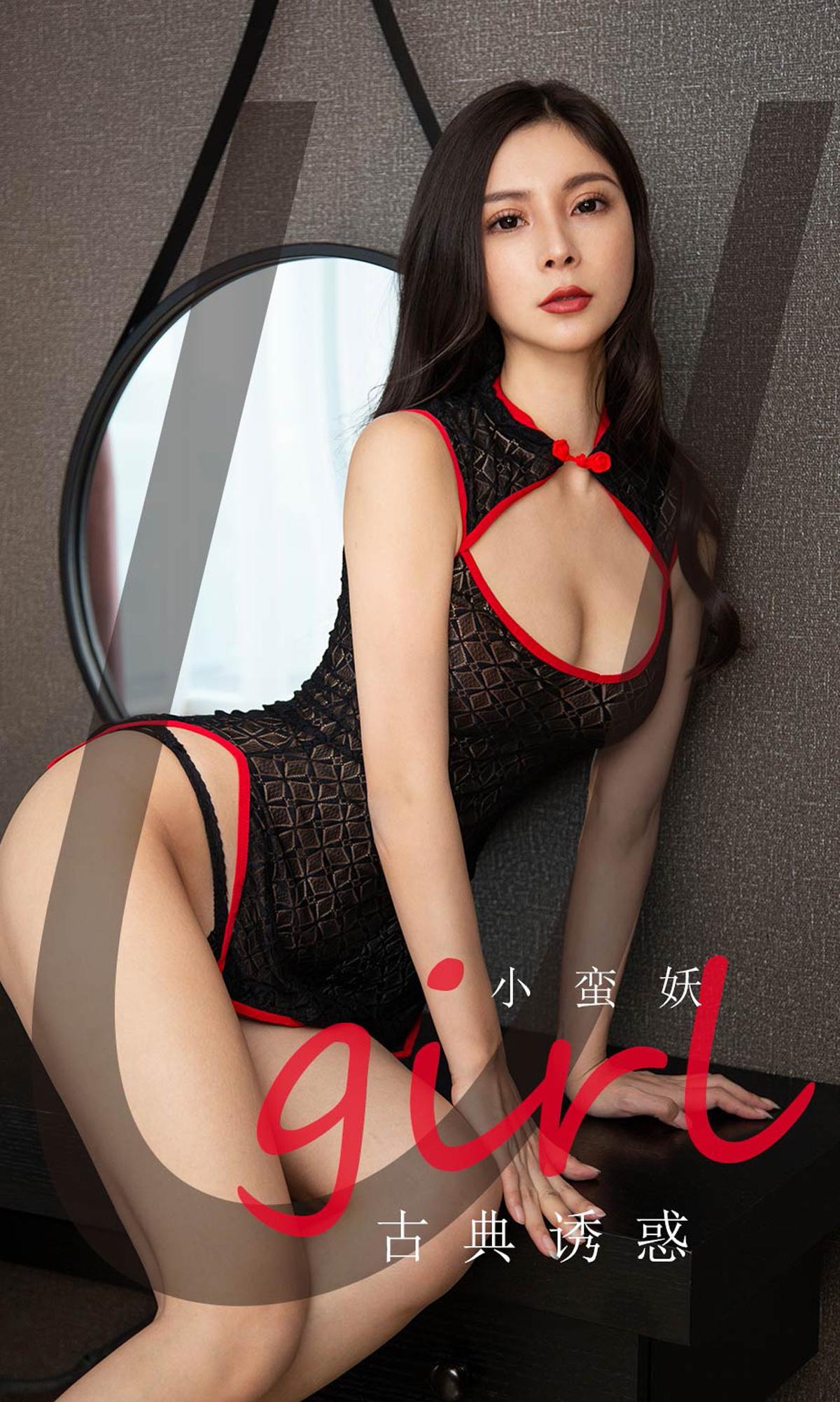 [Ugirls尤果网]爱尤物专辑 2020.03.10 No.1755 古典诱惑 小蛮妖[/25MB]