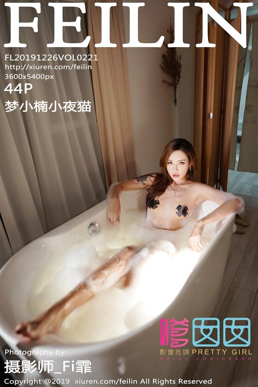 [FEILIN嗲囡囡]2019.12.26 Vol.221 梦小楠小夜猫 [/122MB]