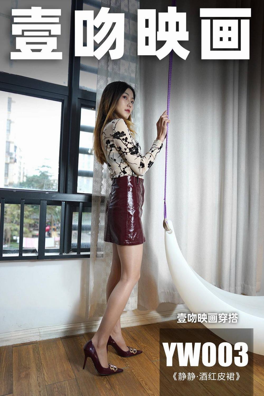 [壹吻映画]YW003《静静-酒红皮裙》[/433MB]