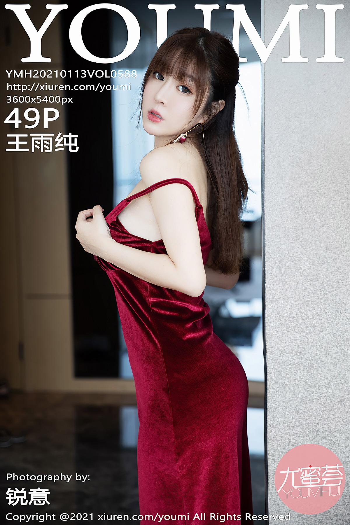 [YouMi尤蜜荟]2021.01.13 VOL.588 王雨纯[/492MB]