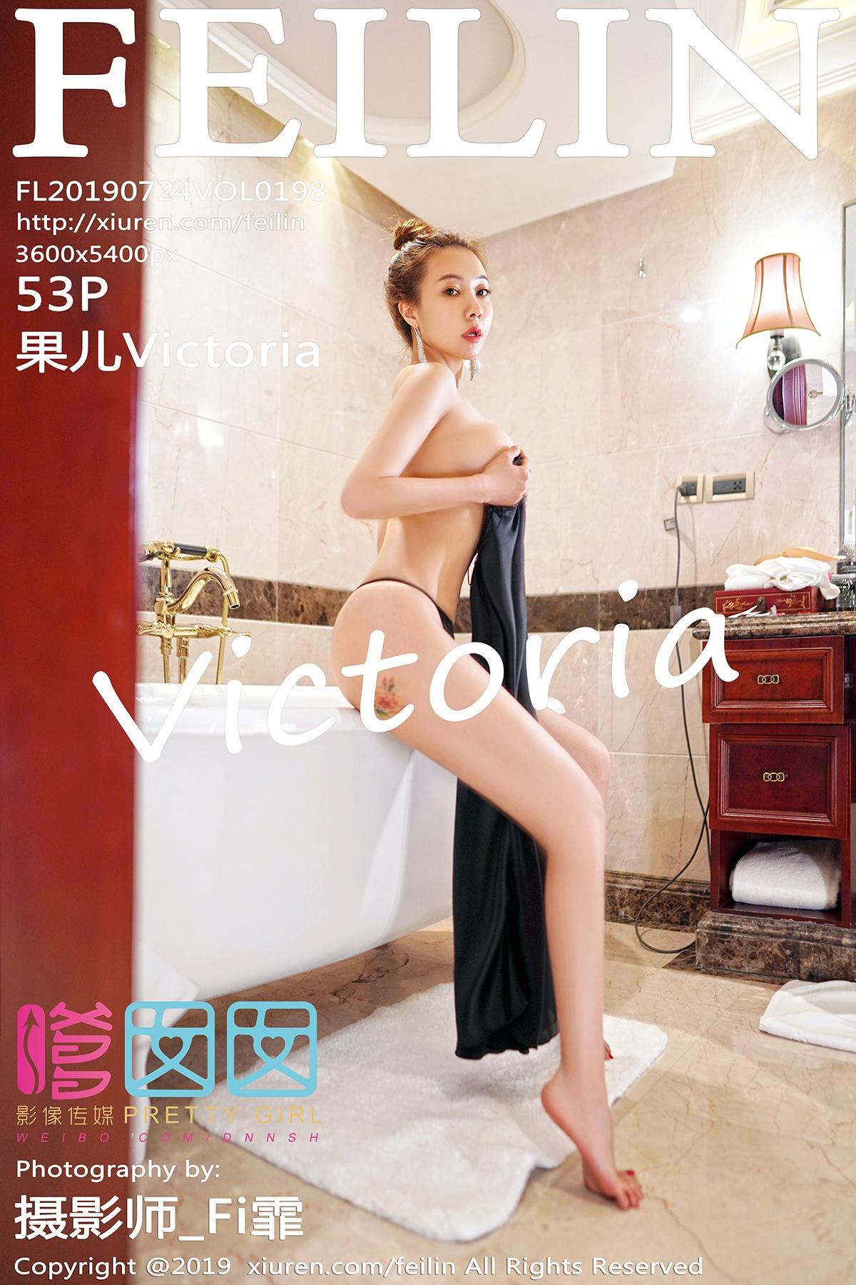 [FEILIN嗲囡囡] 2019.07.24 Vol.198 果儿Victoria [/166M]