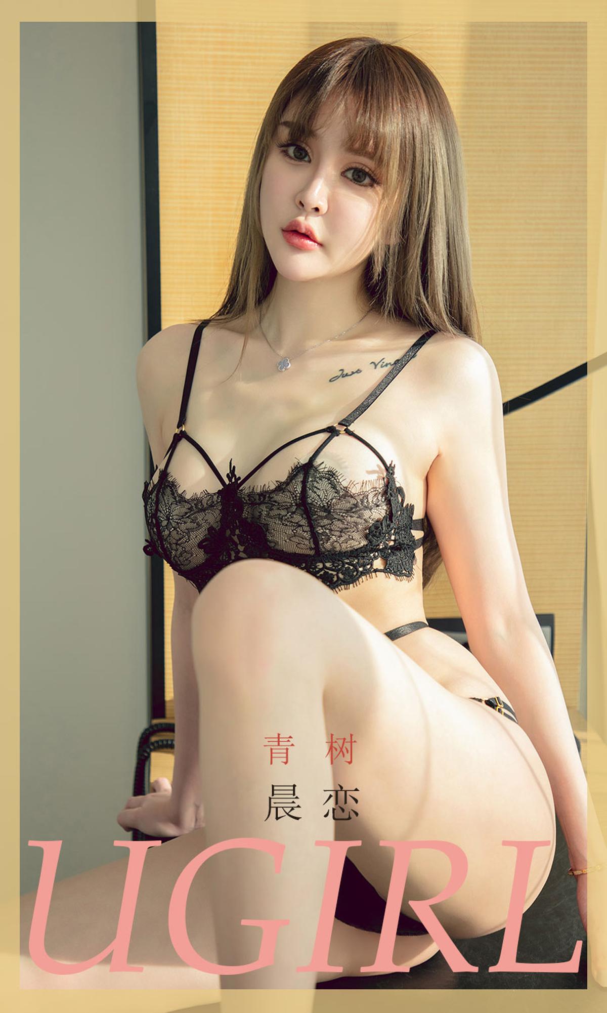 [Ugirls尤果网] 爱尤物专辑 2020.03.08 No.1753 晨恋 青树[/32MB]