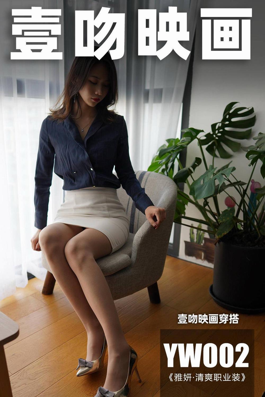 [壹吻映画]YW002《雅妍-清爽职业装》[/412MB]