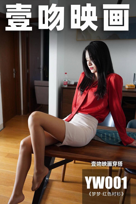 [壹吻映画]YW001《红色衬衫-红红》[/504MB]