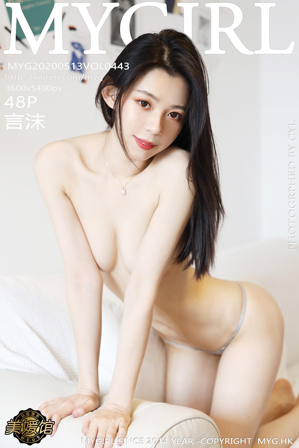 [MyGirl美媛馆]2020.05.13 VOL.443 雪白肌肤娇柔欲滴 言沫[/82MB]