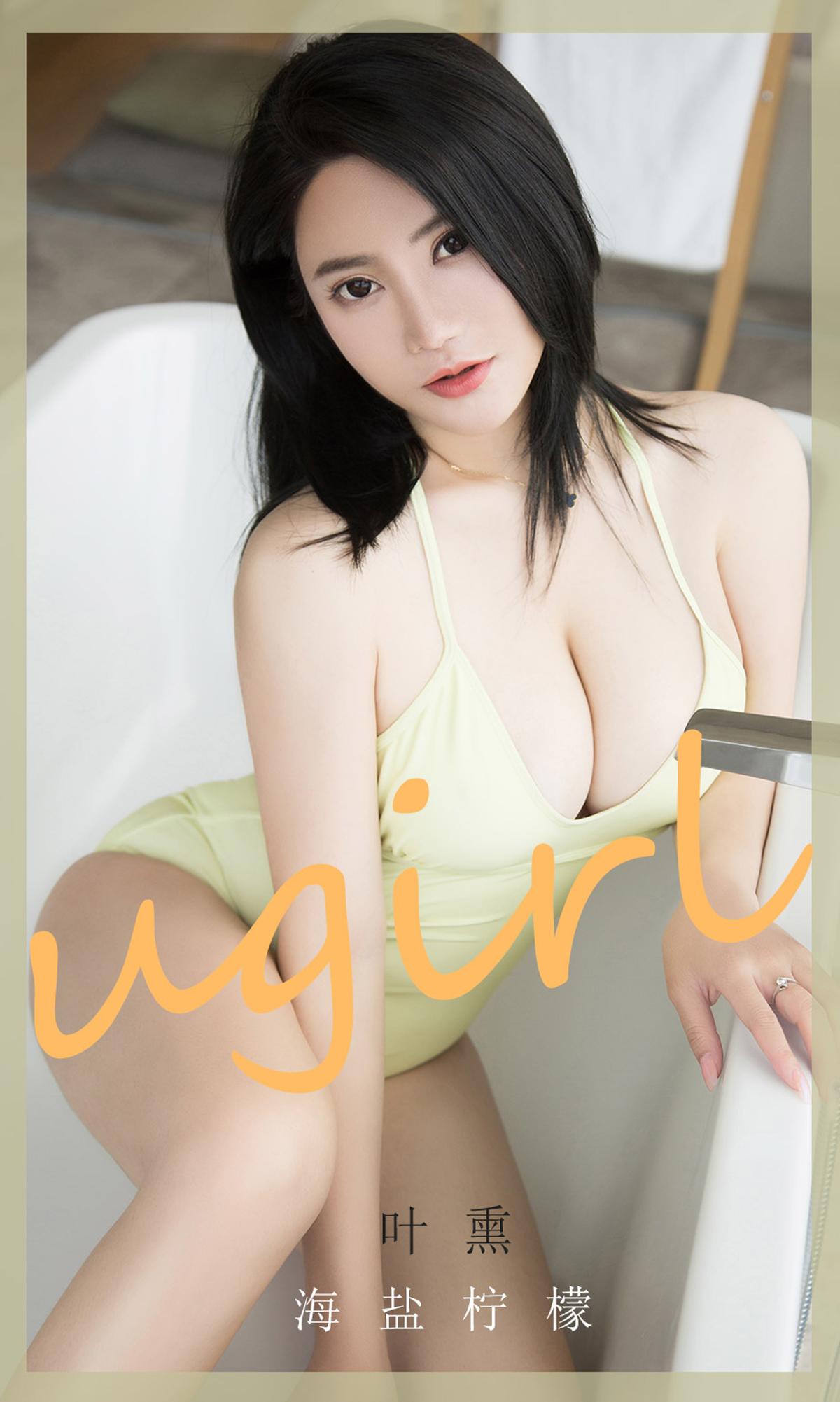 [Ugirls尤果网]爱尤物 2020.07.13 No.1865 叶熏 海盐柠檬[/28.2MB]