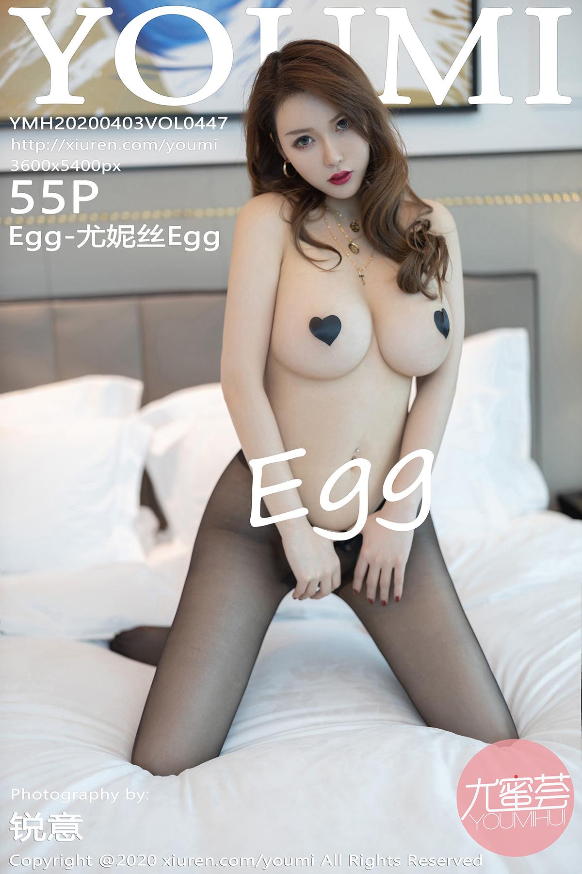 [YOUMI尤蜜荟]2020.04.03 VOL.447 Egg-尤妮丝Egg 巨乳肥臀[/142MB]