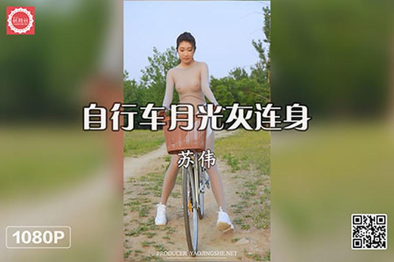 [妖精社视频]2020.08.21 H2024《苏伟-自行车月光灰连身》[1V/338MB]