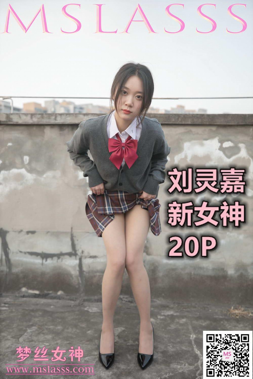 [MSLASS梦丝女神] 2021.01.31 NO.144 新模女神 刘灵嘉[/122.3MB]