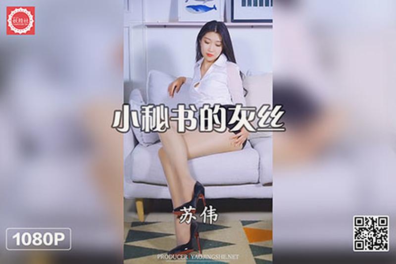 [妖精社视频] 2020.12.03 H2038《苏伟-小秘书的灰丝》[1V/251MB]
