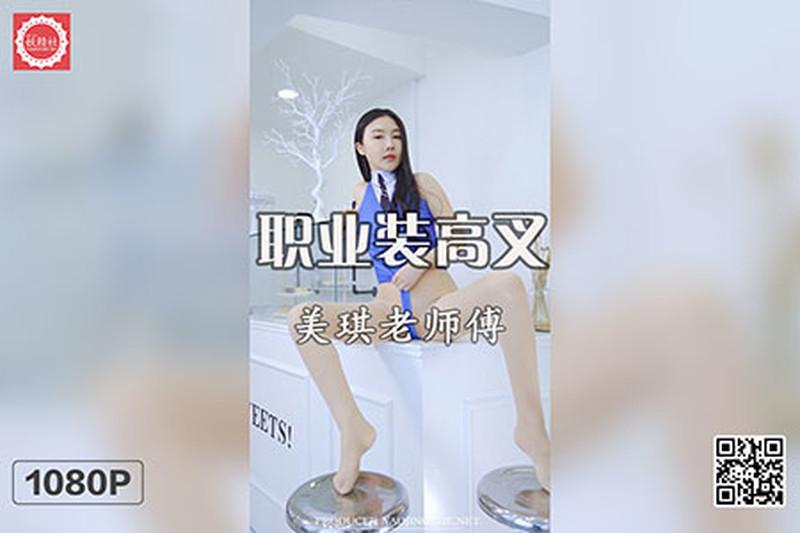 [妖精社视频]2020.07.23 H2021《美琪老师傅-职业装高叉》[1V/435MB]