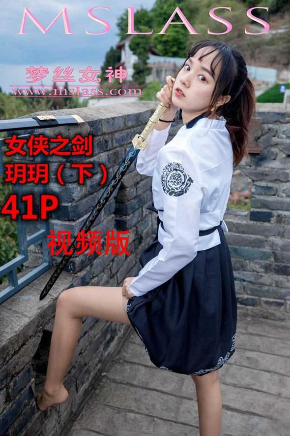 [MSLASS梦丝女神] 2019.05.08 V.003 女侠之剑(下)玥玥[1V/306MB]