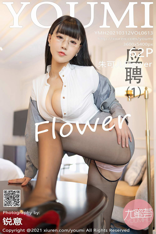 [YouMi尤蜜荟]2021.03.12 VOL.613 朱可儿Flower[/577MB]