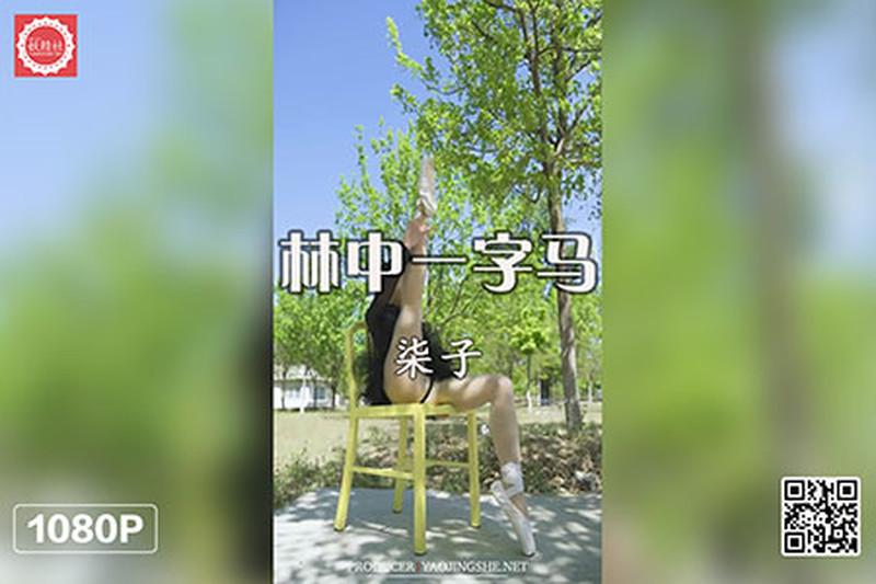 [妖精社视频]2020.06.22 H2019《柒子-林中一字马》[1V/155MB]