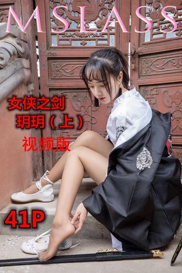 [MSLASS梦丝女神] 2019.05.08 V.002 女侠之剑(上)玥玥[1V/462MB]