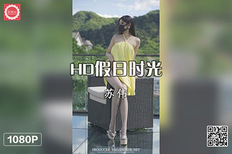 [妖精社视频]2020.09.05 H2026《苏伟-HD假日时光》[1V/197MB]